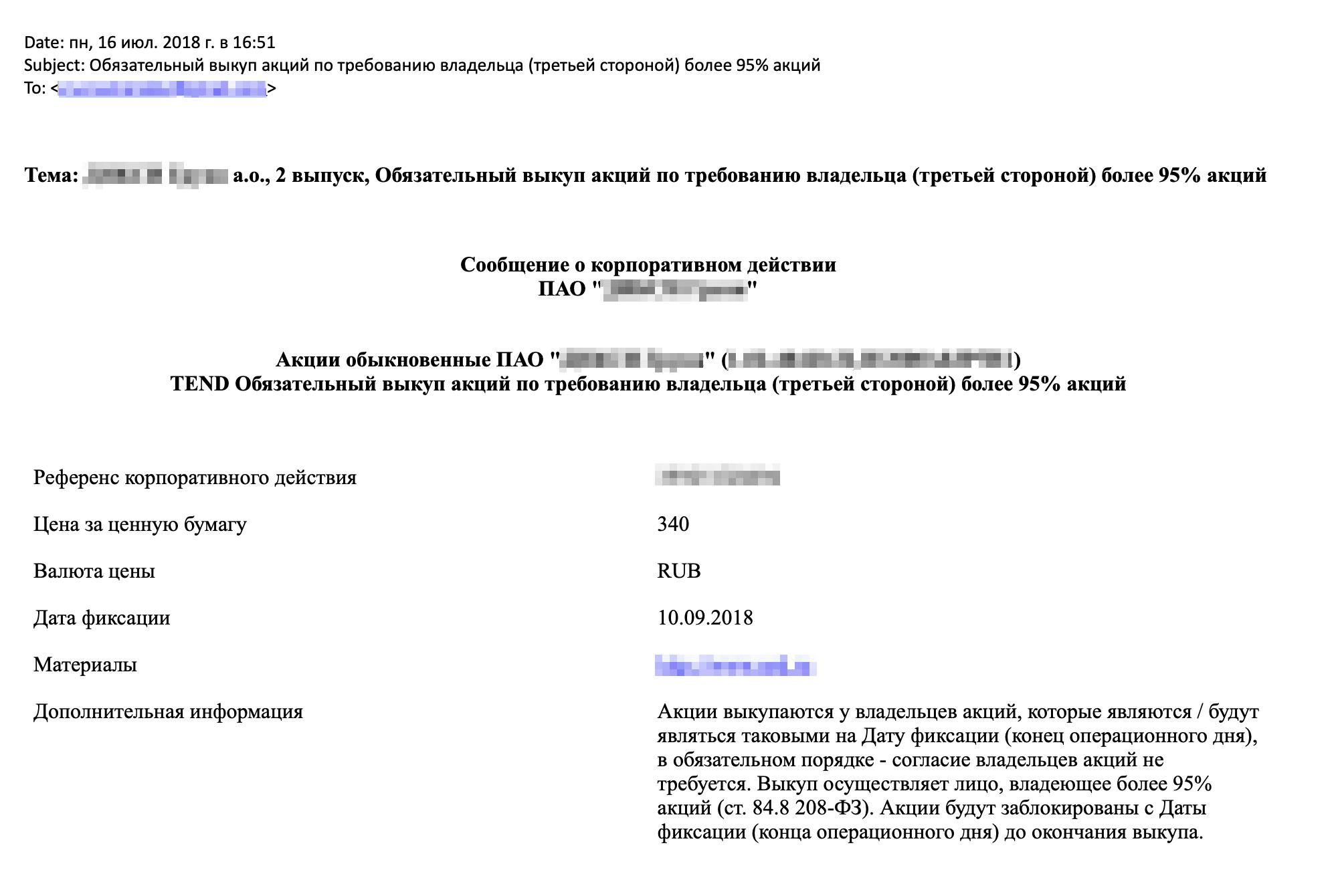 Сообщение о принудительном выкупе, пришедшее по электронной почте
