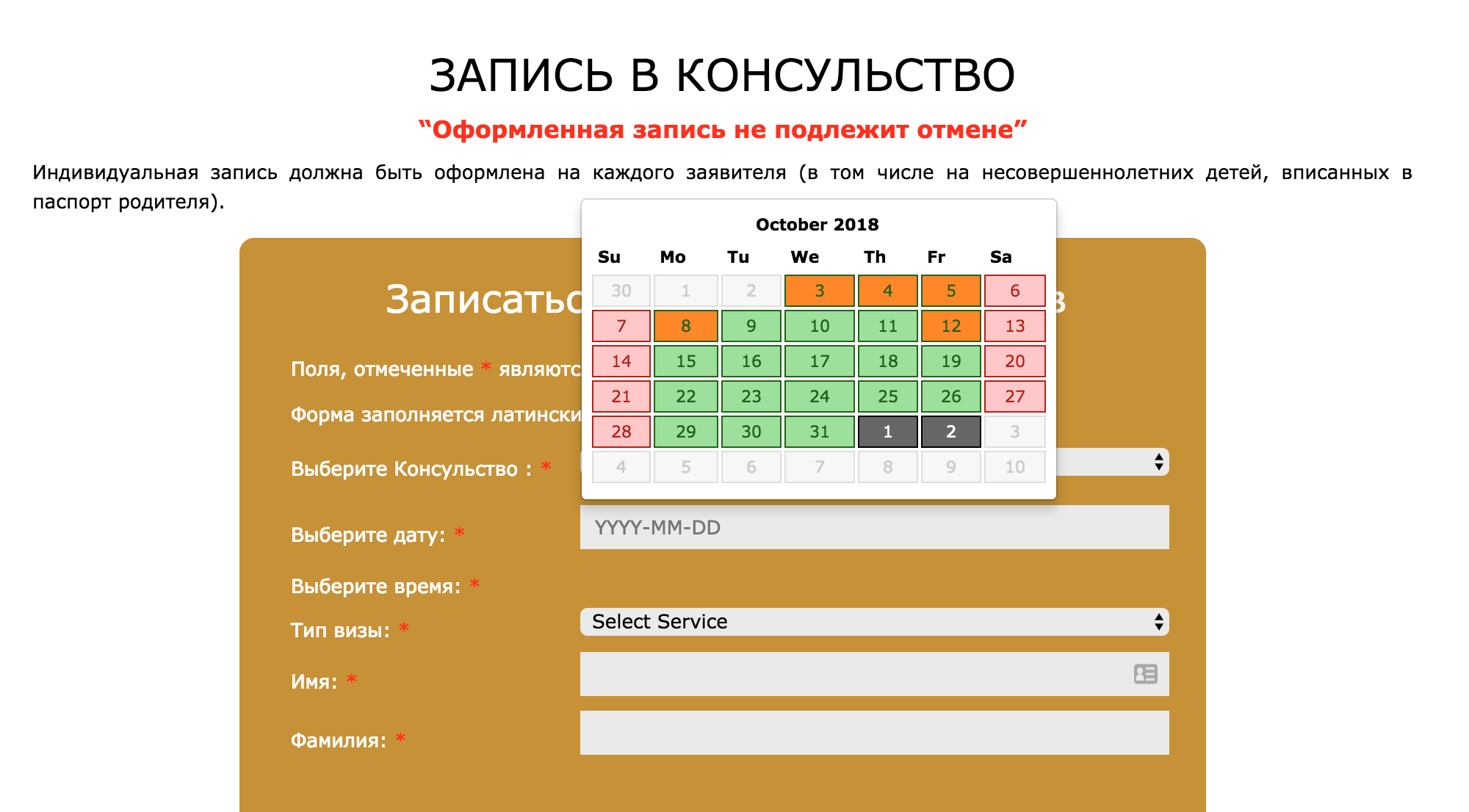 Форма записи на подачу в Москве, октябрь 2018. На оранжевые дни записи нет