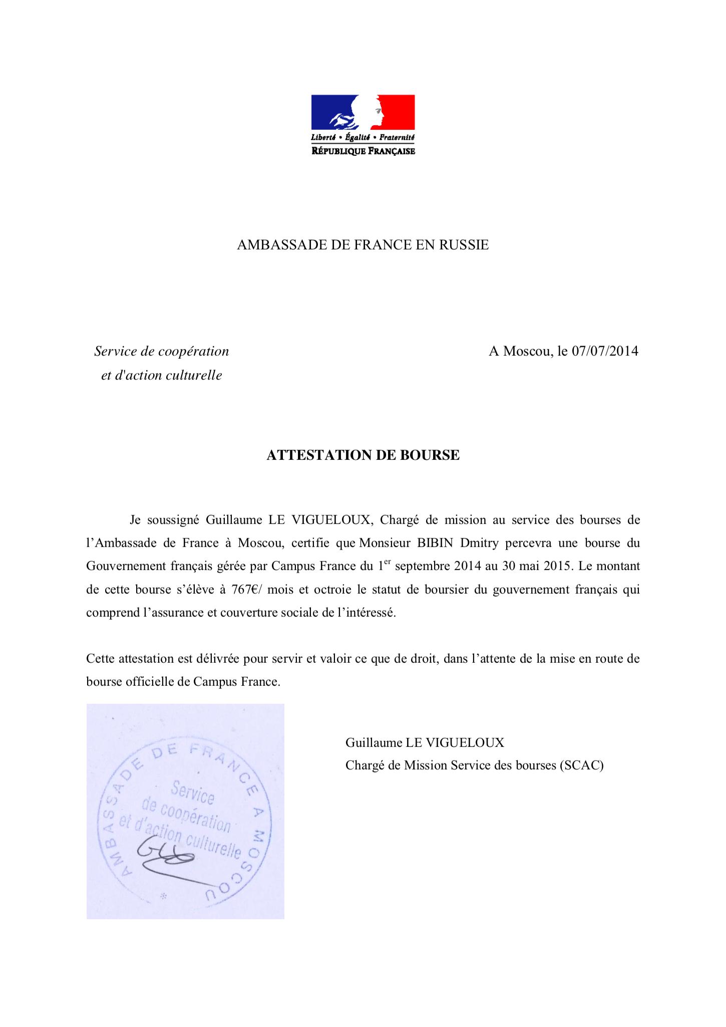 Подтверждение стипендии для визы