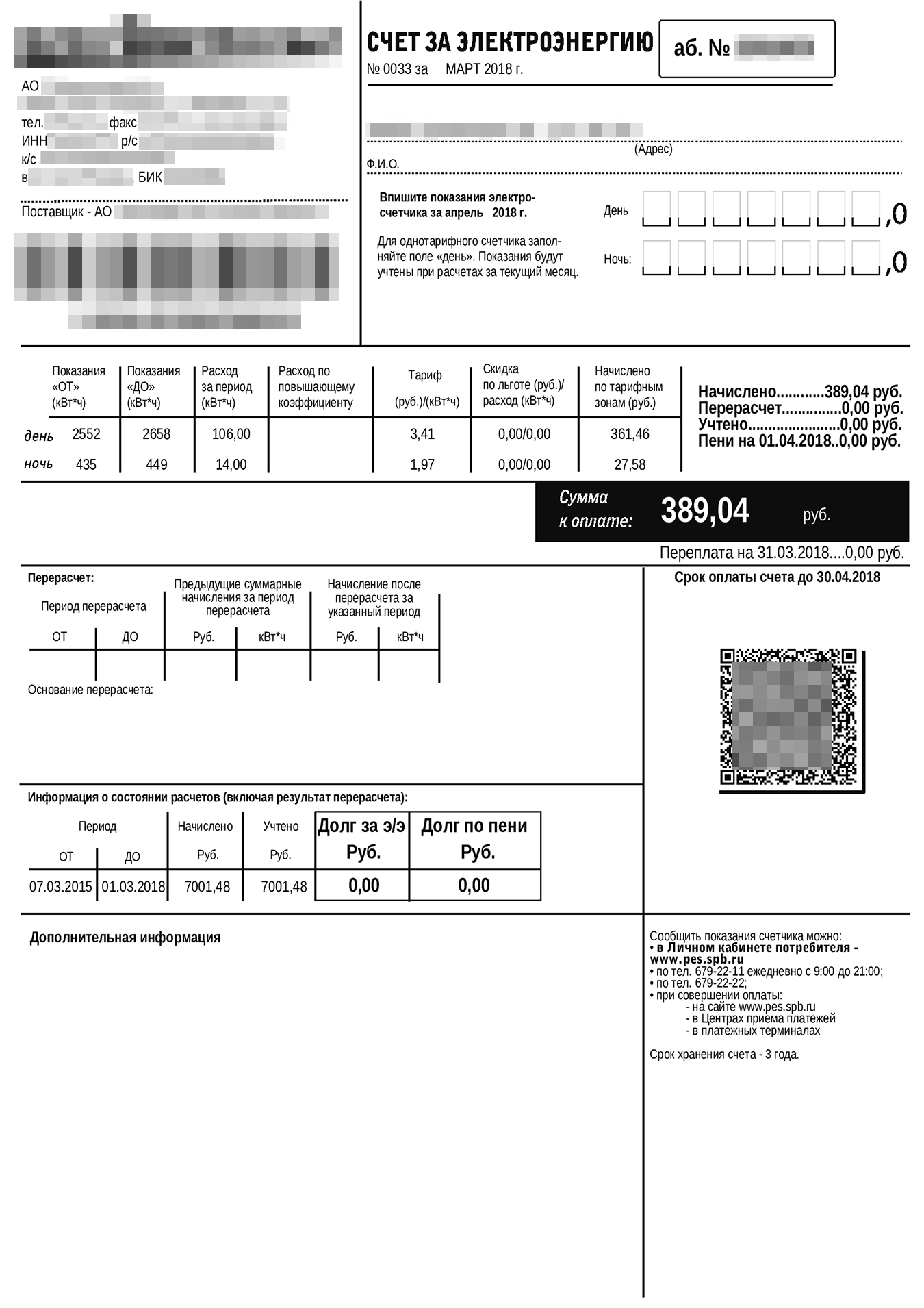 Квитанции на оплату ЖКУ длясобственника: общая квитанция, счет заэлектроэнергию и повзносу накапитальный ремонт. Чтобы подтвердить оплату счетов, нужно приложить кним чеки наоплату. Их можно распечатать изприложения мобильного банка, если вы оплатили счета таким образом, или приложить чеки израсчетного центра