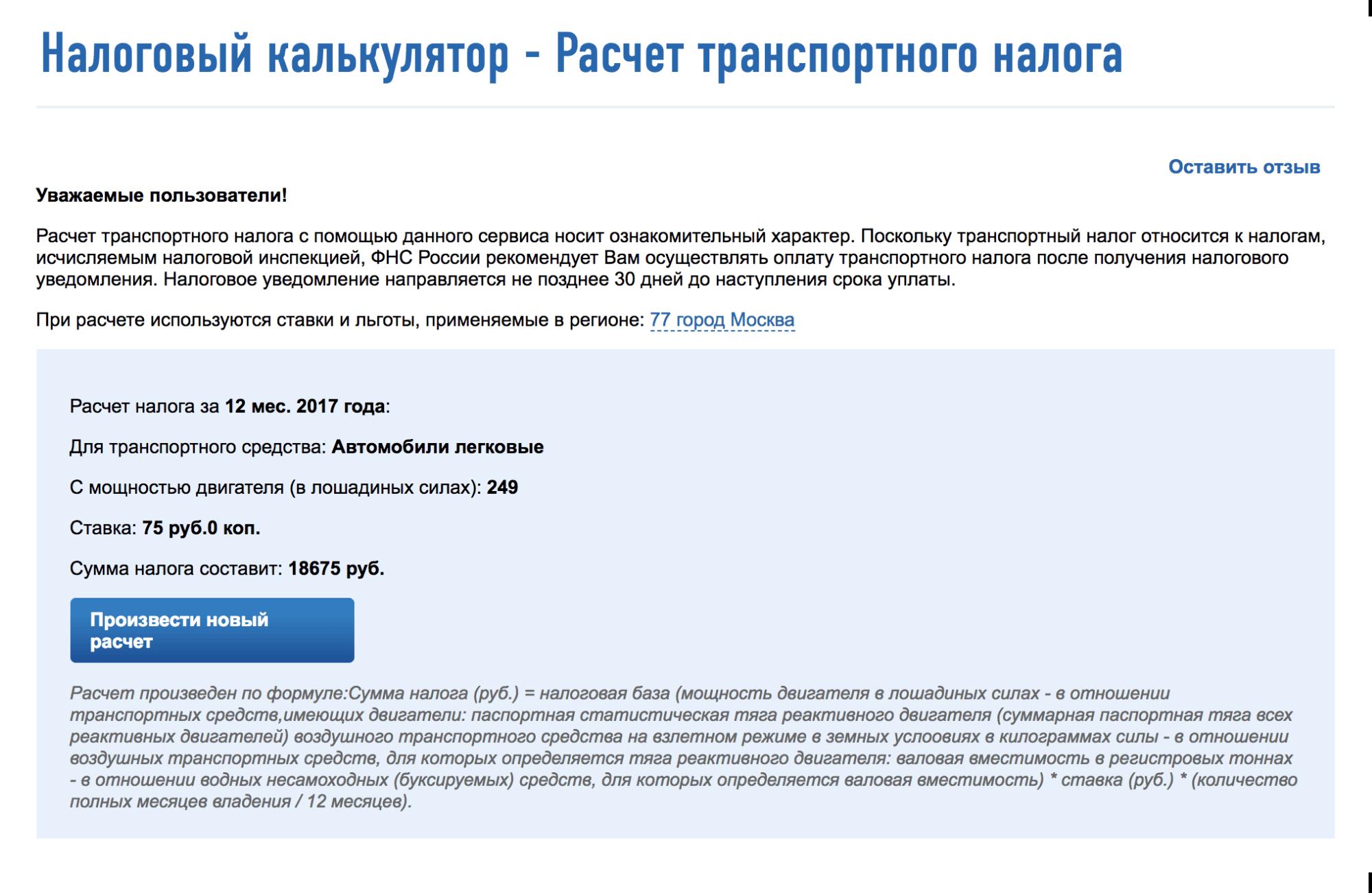 В Хабаровске ставка налога для{amp}amp;nbsp;Тойоты была 60 рублей, а в Москве за машину той{amp}amp;nbsp;же мощности — 75 рублей