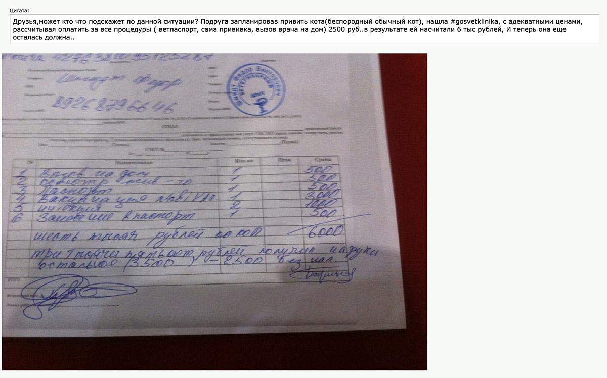 Деньги берут даже за запись в ветеринарный паспорт