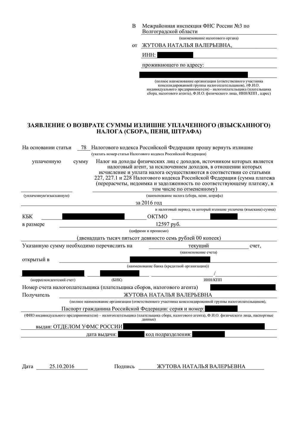 После подачи декларации о доходах я отправила в налоговую заявление о возврате излишне уплаченного налога