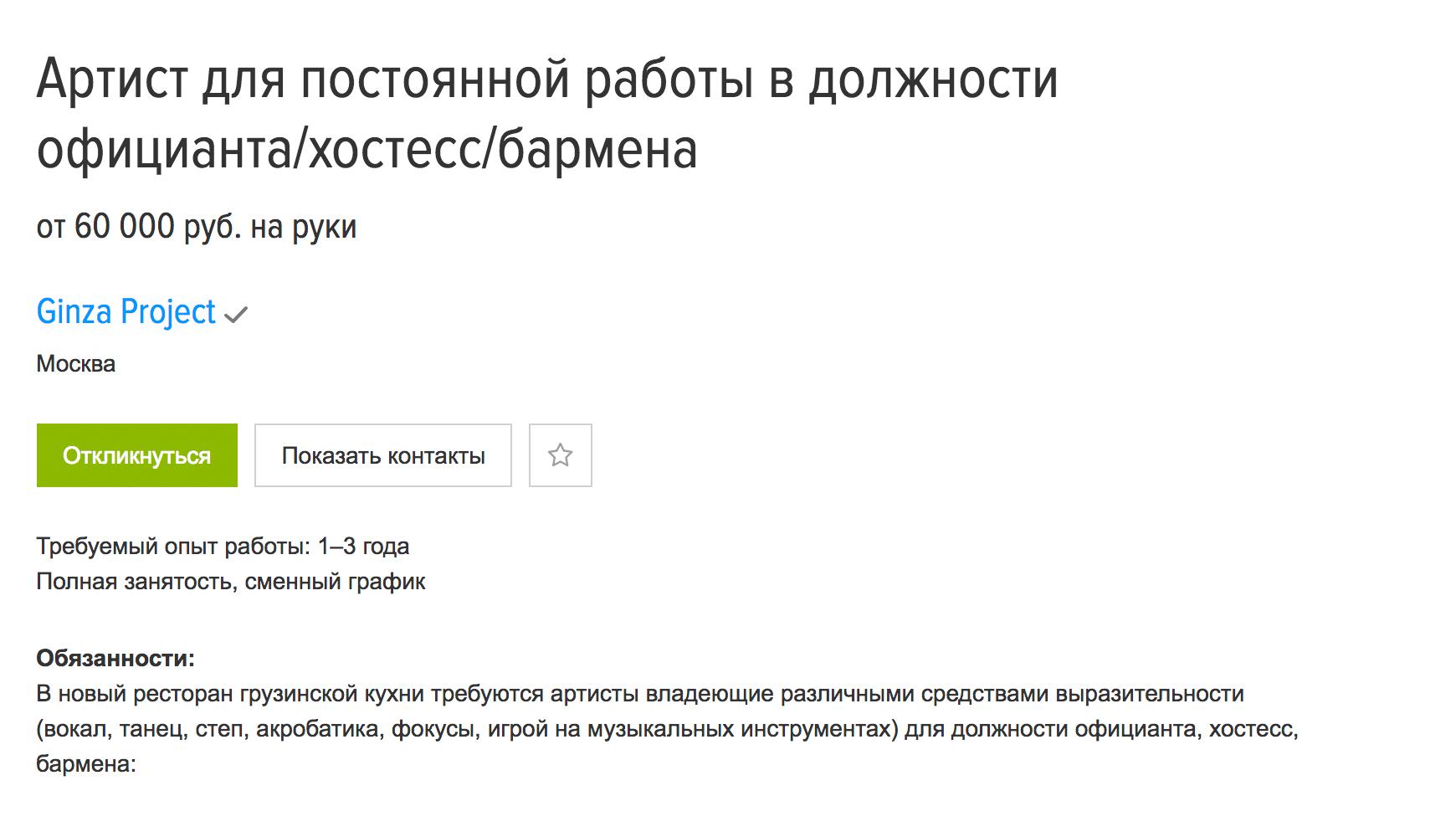 Если умеете петь или показывать фокусы, можно устроиться официантом в ресторан грузинской кухни. Зарплата — 60 тысяч рублей. Вакансия на «Хедхантере»