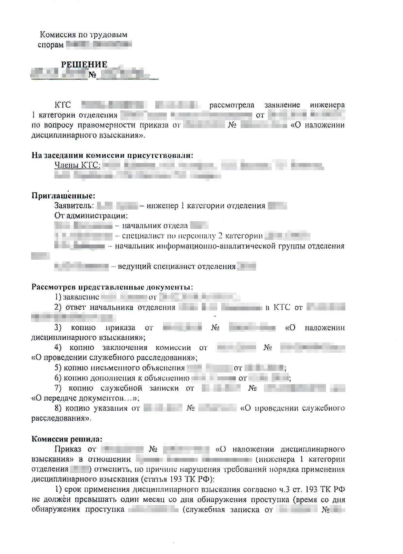 срок обжалования приказа о дисциплинарном взыскании