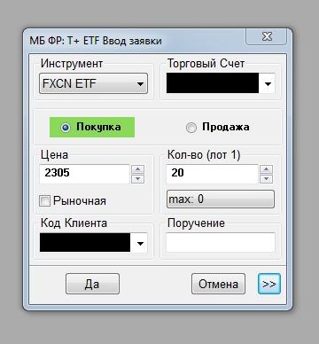 Так выглядит подача лимитированной заявки на покупку 20 лотов по 2305 р. за штуку. Скриншот из торгового терминала QUIK