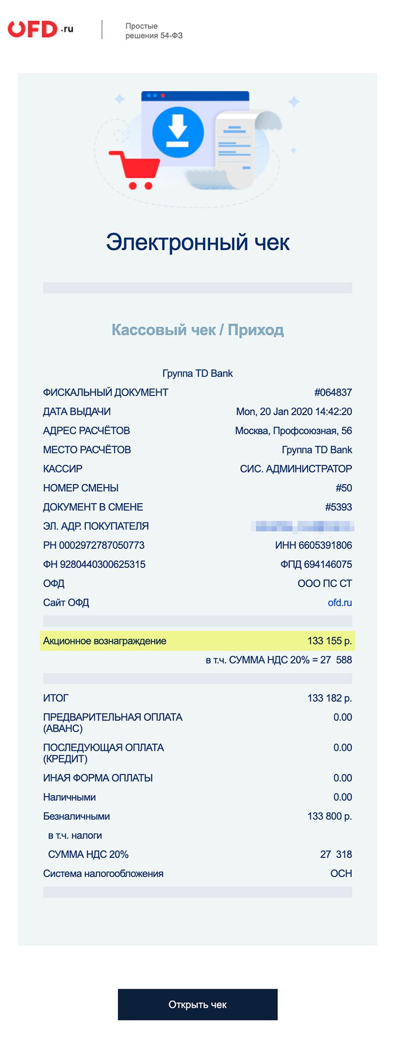 Фальшивый чек выглядит как настоящий. Но то, что 133 182<span class=ruble>Р</span> якобы выплатят покупателю в качестве акционного вознаграждения, должно насторожить