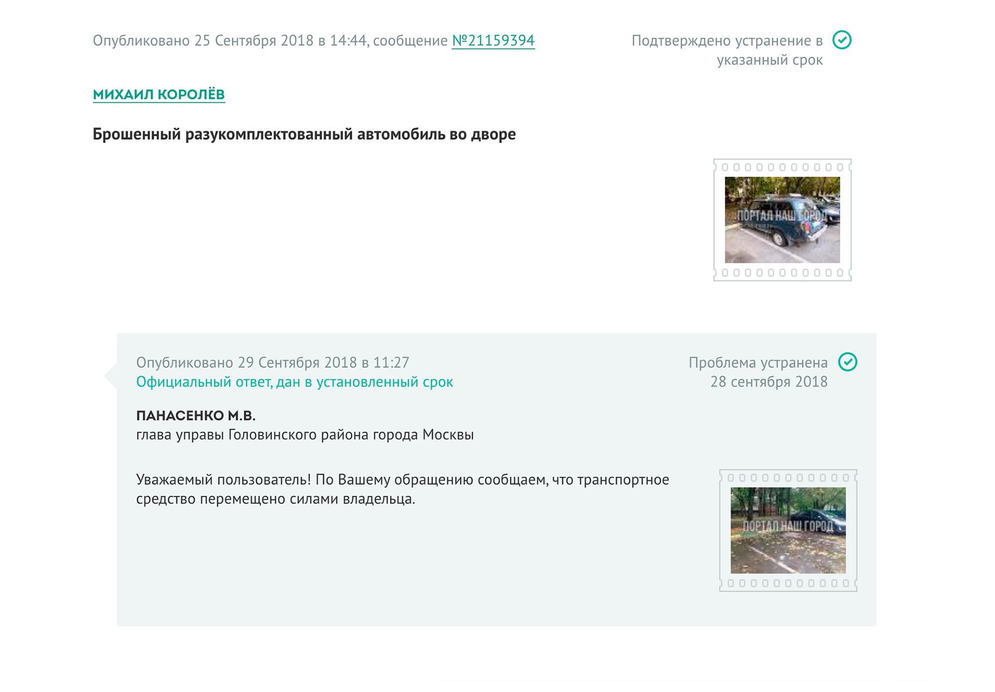 Вот обращение от одного из пользователей московского портала по поводу брошенного автомобиля. Видимо, администрация связалась с владельцем, и тот сам отогнал автомобиль