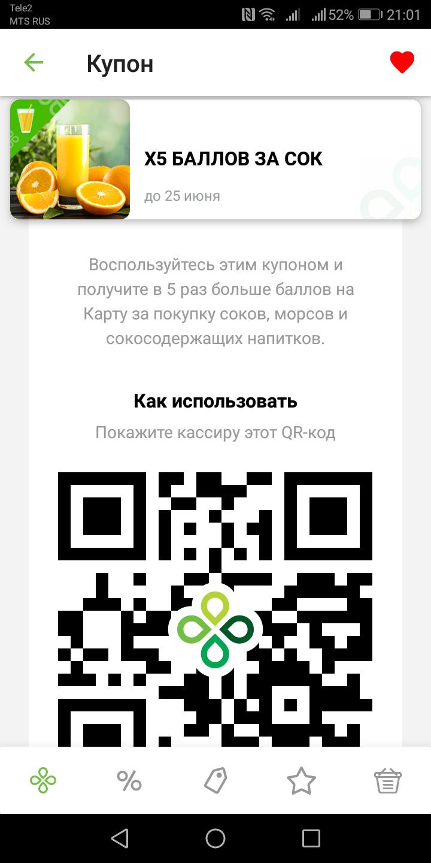 Акцию на соки я нашла в мобильном приложении «Перекрестка». По ней начисляют в пять раз больше баллов за покупку соков и морсов