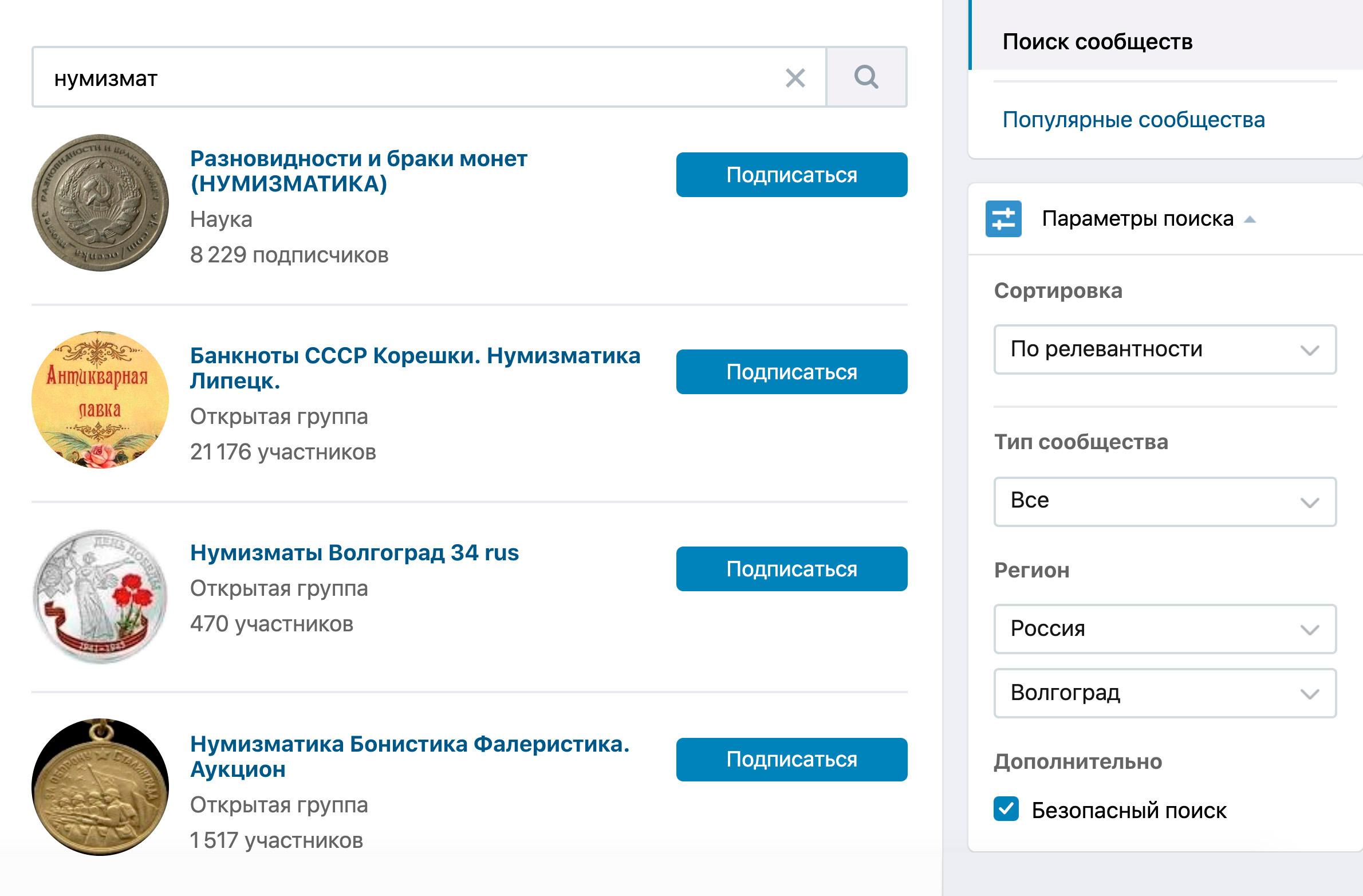 Можно поискать сообщества нумизматов в своем городе во «Вконтакте» и расспросить их о подобных клубах