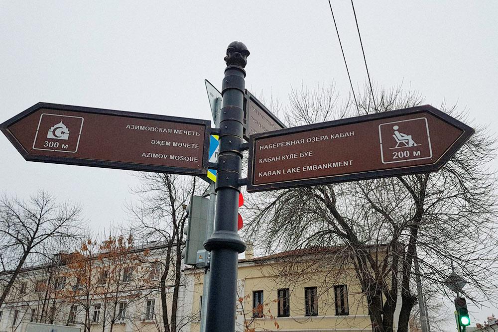 Указатели в туристической зоне на трех языках: русском, татарском и английском