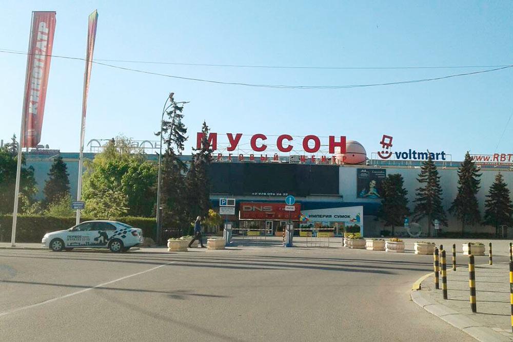 Самый крупный торгово-развлекательный центр Севастополя — «Муссон»