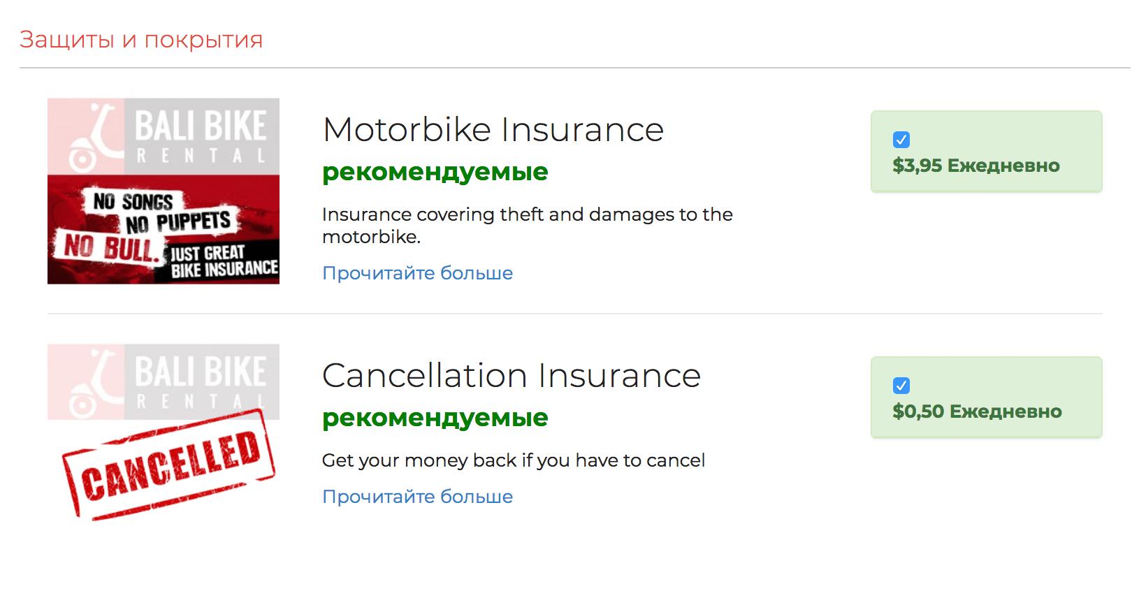 Страховка скутера — за дополнительную плату