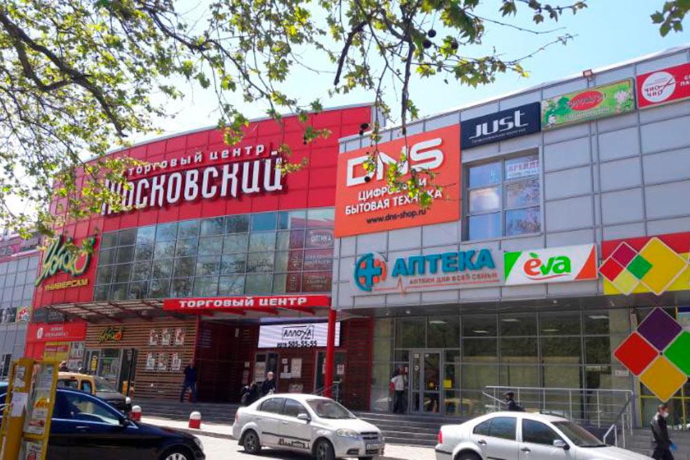 Торговый центр «Московский». В расположенном здесь супермаркете «Яблоко» я обычно покупаю продукты