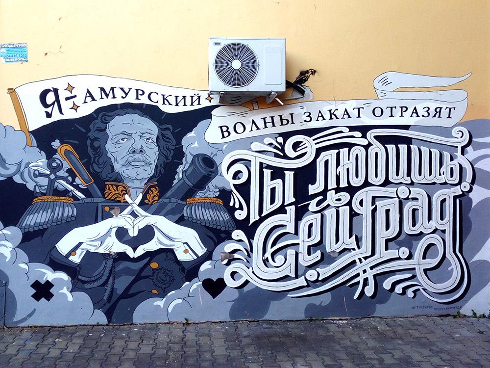 Эскиз Виталия Кучерявого, который на стене нарисовала Виктория Тесля с помощниками-энтузиастами. Фотография Александра Колбина