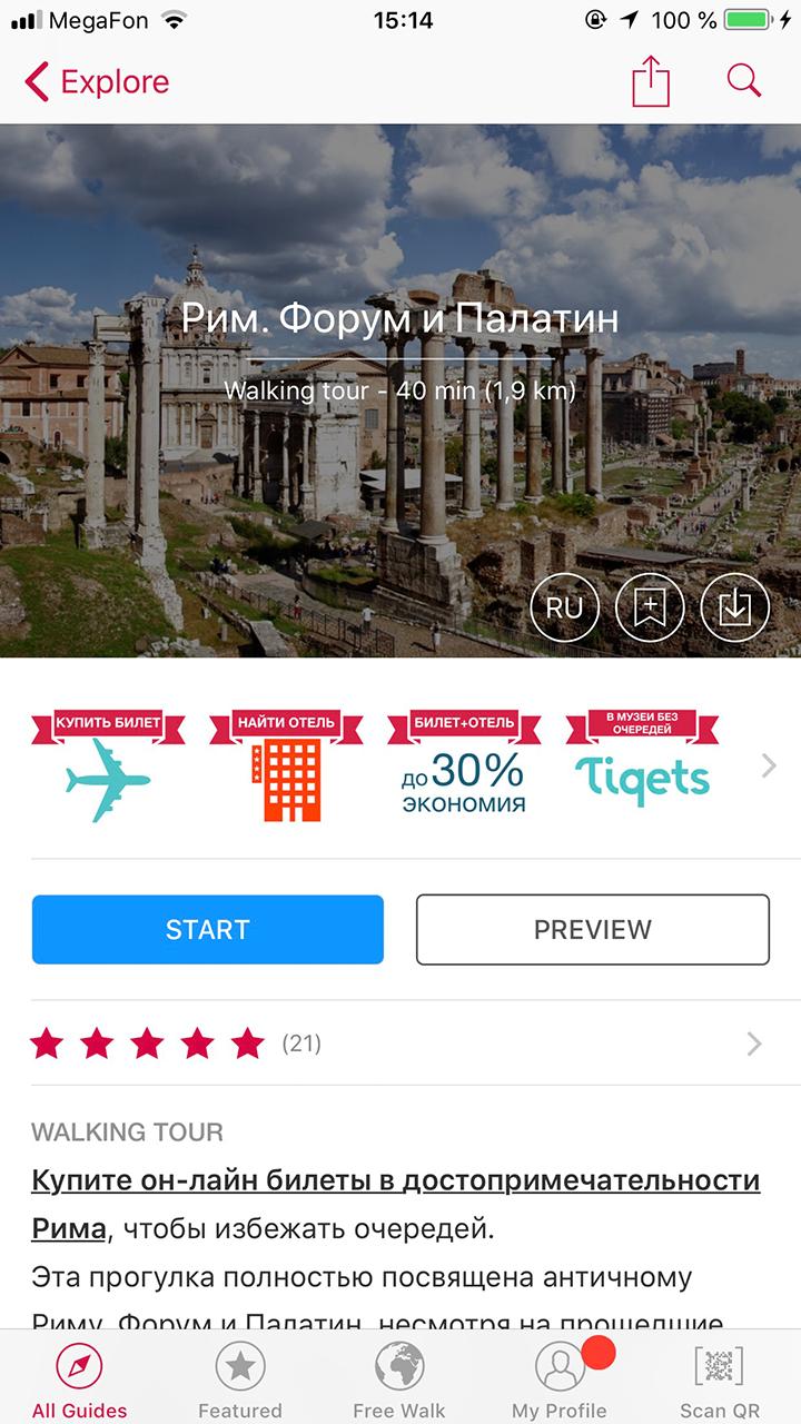 Так выглядит мобильное приложение аудиогида «Изи-тревел». Оно бесплатное, но за некоторые экскурсии придется заплатить