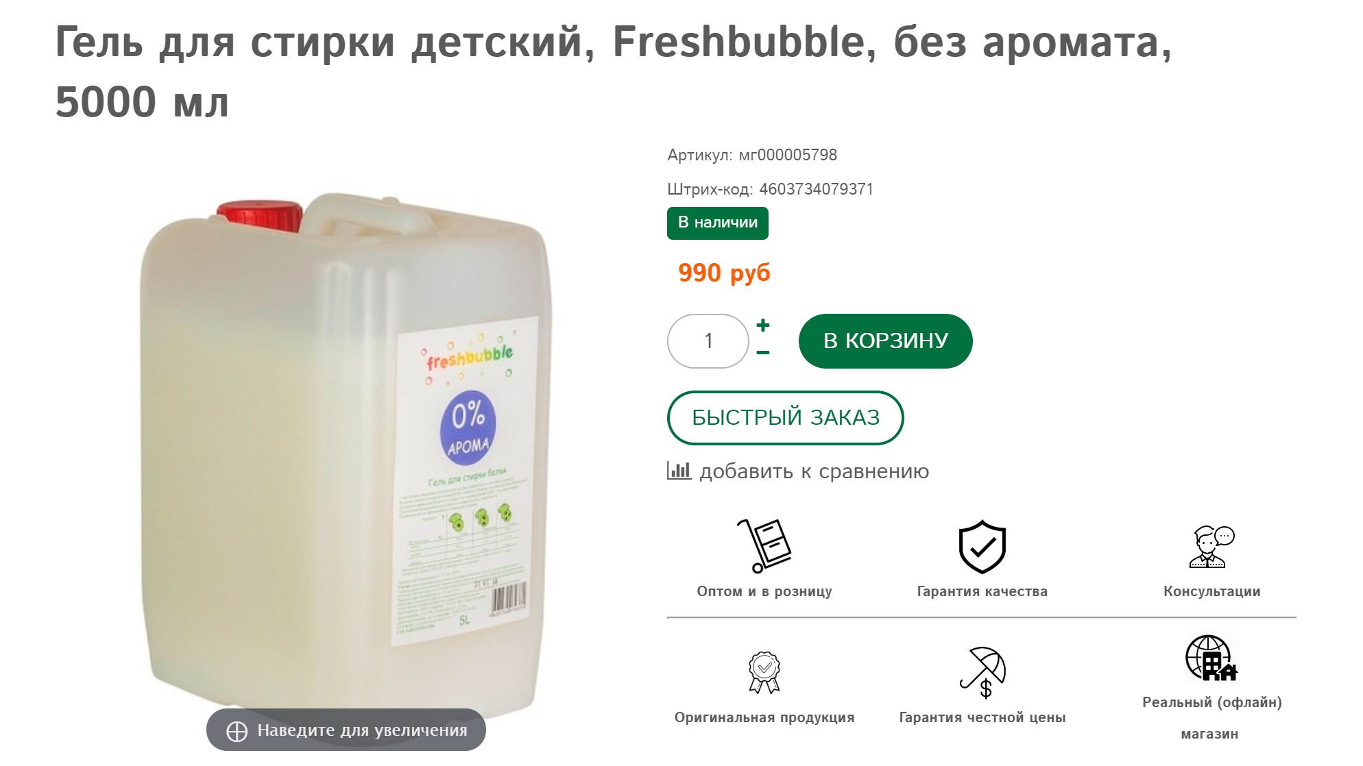 Такая&nbsp;же канистра продается в интернет-магазине, цена за литр — 212,4<span class=ruble>Р</span>. Однако здесь часто бывают скидки и кэшбэк за покупки. В среднем 5 литров мне обойдутся в 900<span class=ruble>Р</span>, то есть 180<span class=ruble>Р</span> за литр. Канистру я отдам на переиспользование либо сдам на переработку