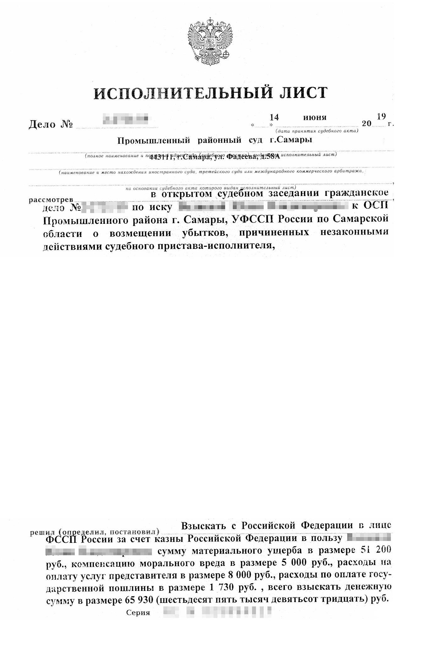 Такой исполнительный лист Юлия получила в канцелярии Промышленного районного суда Самары. Его нужно было представить в Министерство финансов РФ