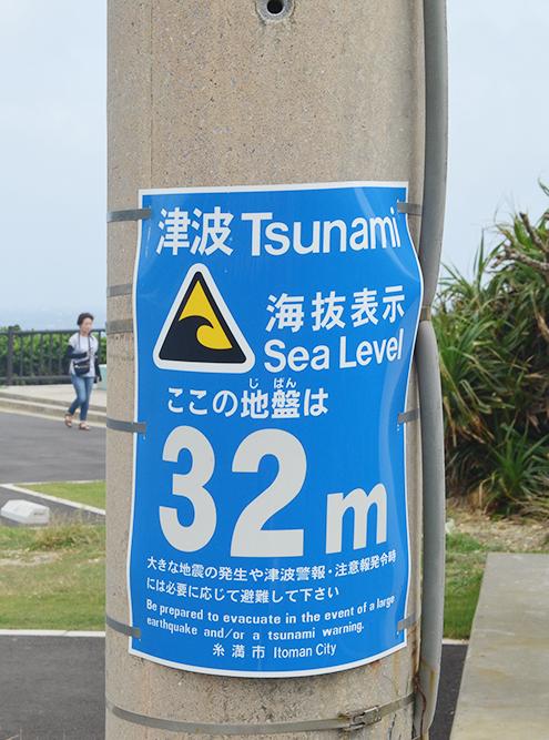 Такие таблички говорят, насколько опасна зона, в которой вы находитесь, в случае цунами или землетрясения