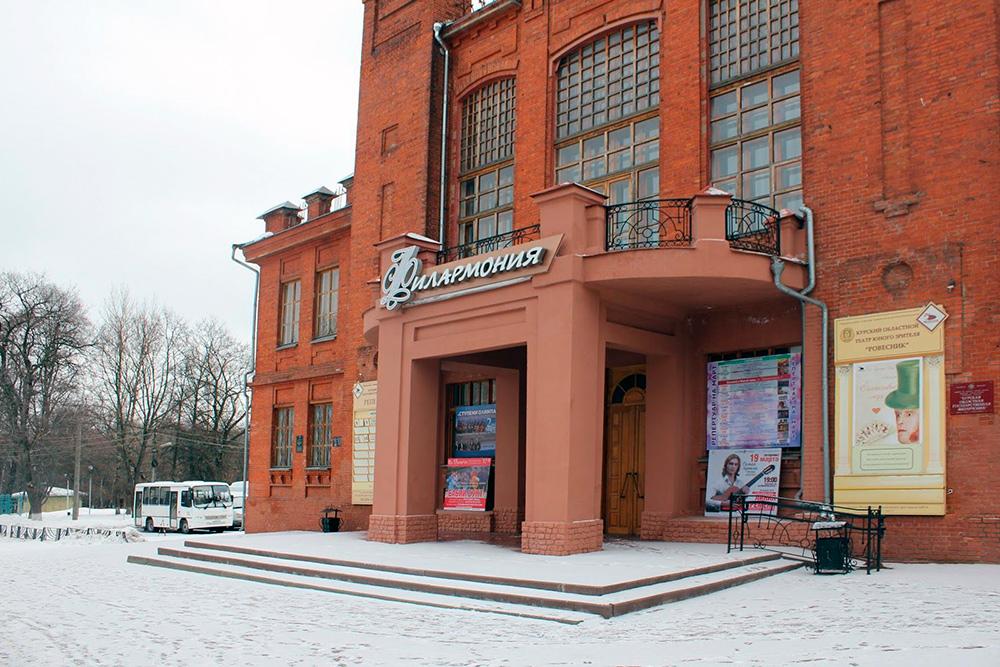 Курская государственная филармония располагается в здании, построенном в 1913 году