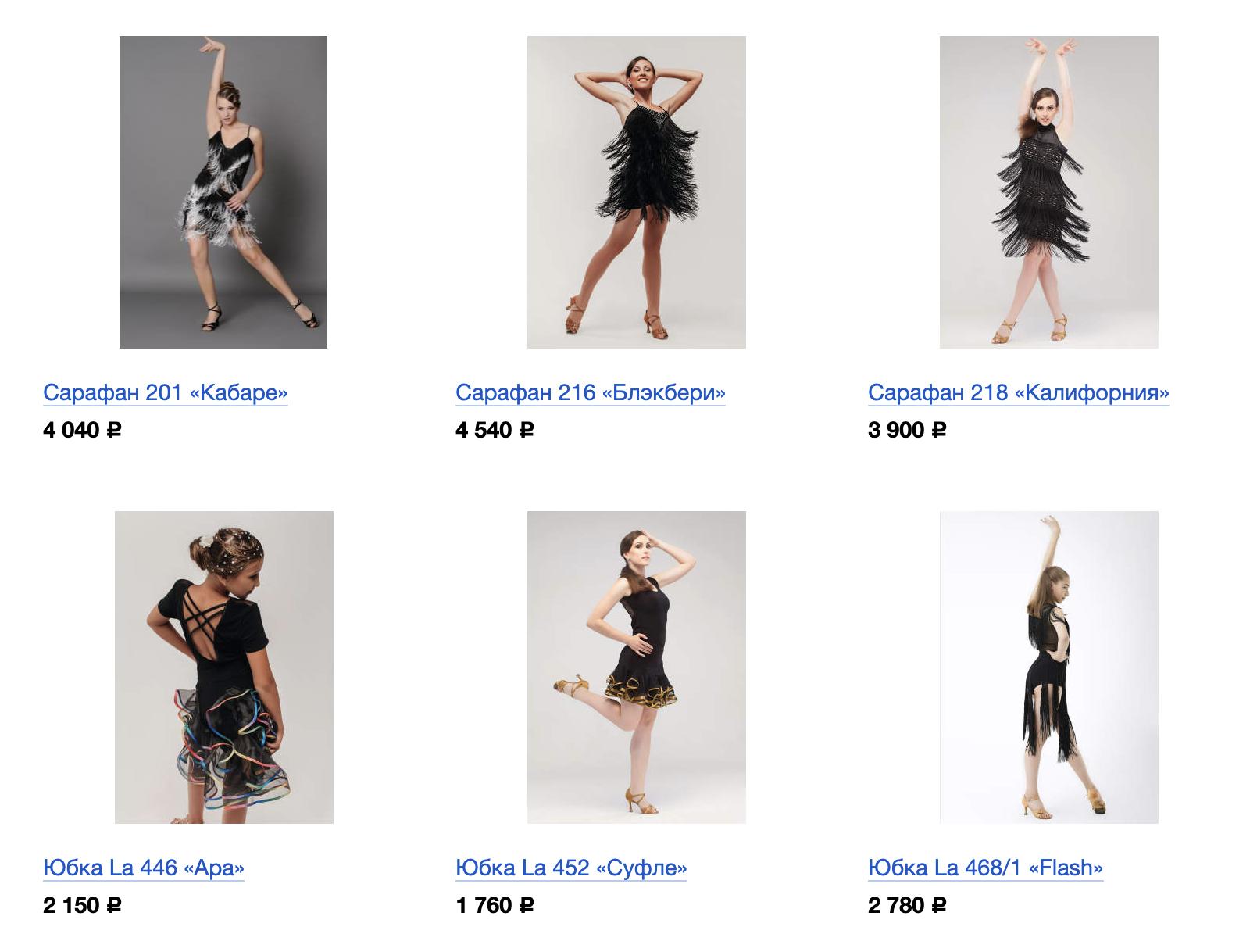 Варианты женских танцевальных костюмов. Тут все зависит от личного вкуса и пожеланий