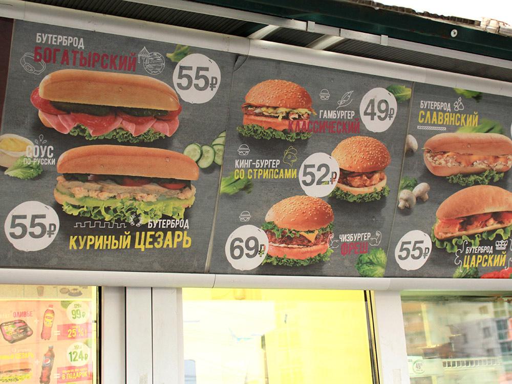 Бутерброды от «Робина Сдобина». Сейчас мне больше нравятся «Богатырский» и «Куриный цезарь», но, когда я учился в университете, их не было. Зато был «Славянский», спасавший меня от голода все 5 лет в университете. Тогда он стоил всего 25<span class=ruble>Р</span> — ностальгия