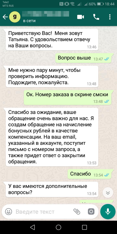 Написала в Вотсап, и к вечеру мне начислили 100 бонусных рублей