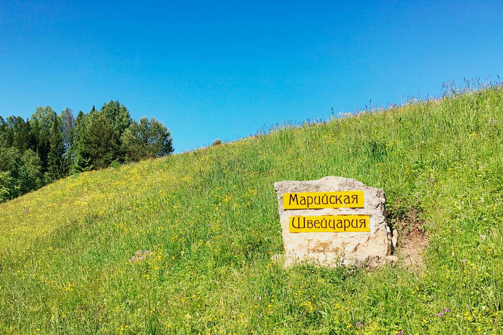 Деревню назвали Марийской Швейцарией из-за большого количества лесных холмов и родников, богатых серебром