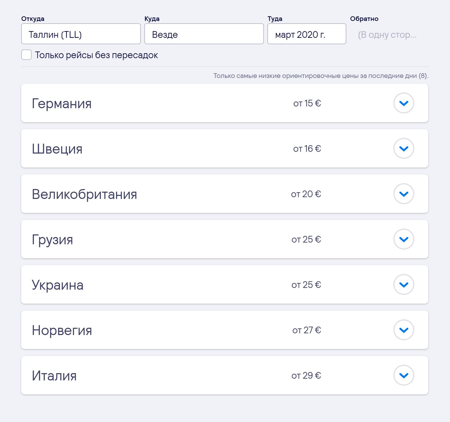 Цены на авиабилеты из Таллина. От Тарту до Таллина 200 км, это 2,5 часа на автобусе