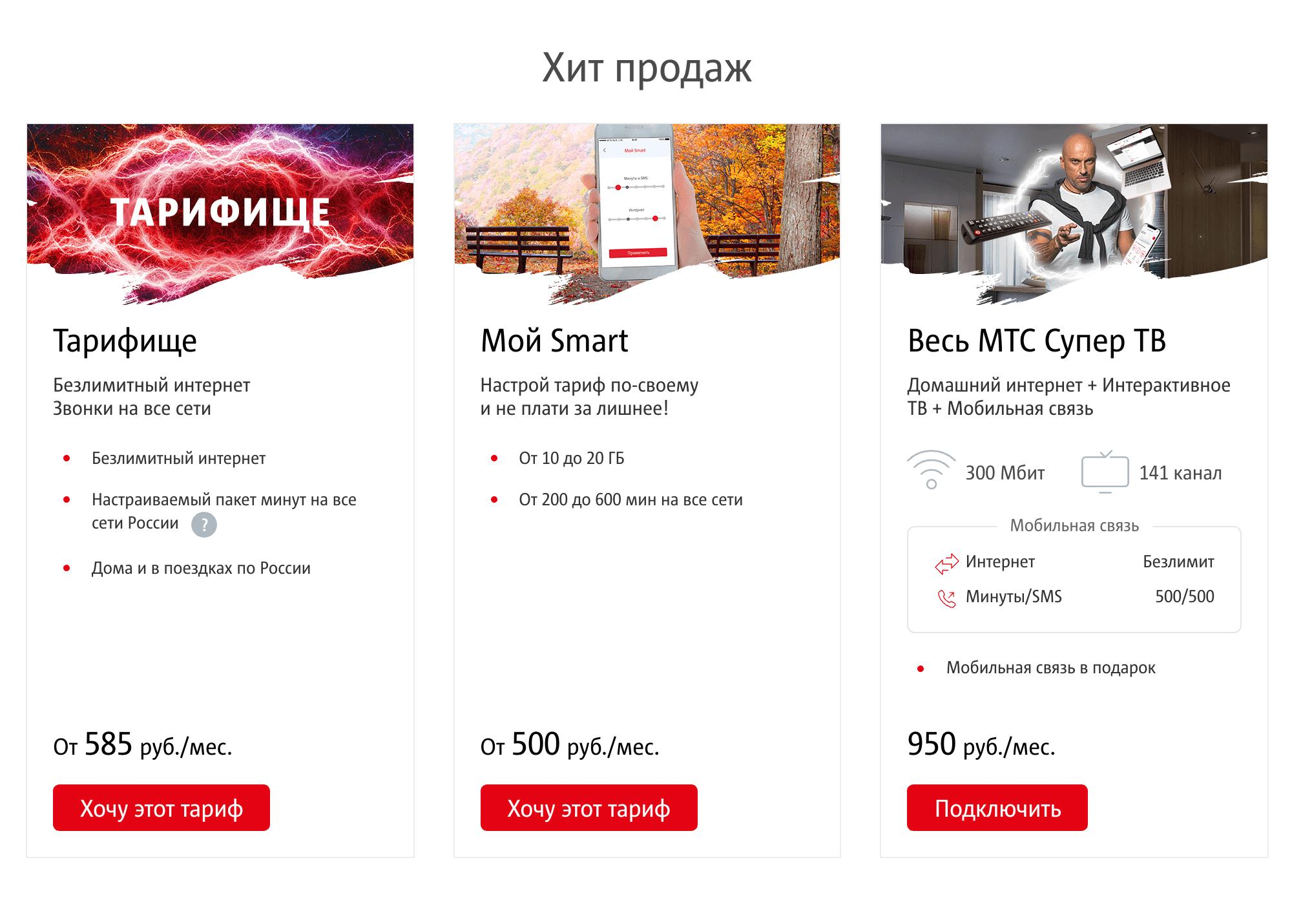 Тарифы в Москве