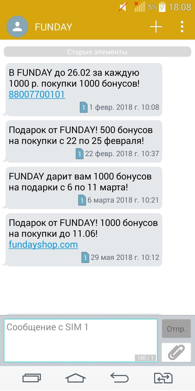 Магазин одежды «Фандей» часто дарит бонусы просто так. Каждый балл равен 1<span class=ruble>Р</span>. В «Фандее» оплатить ими можно только 30% покупки, поэтому я редко их трачу