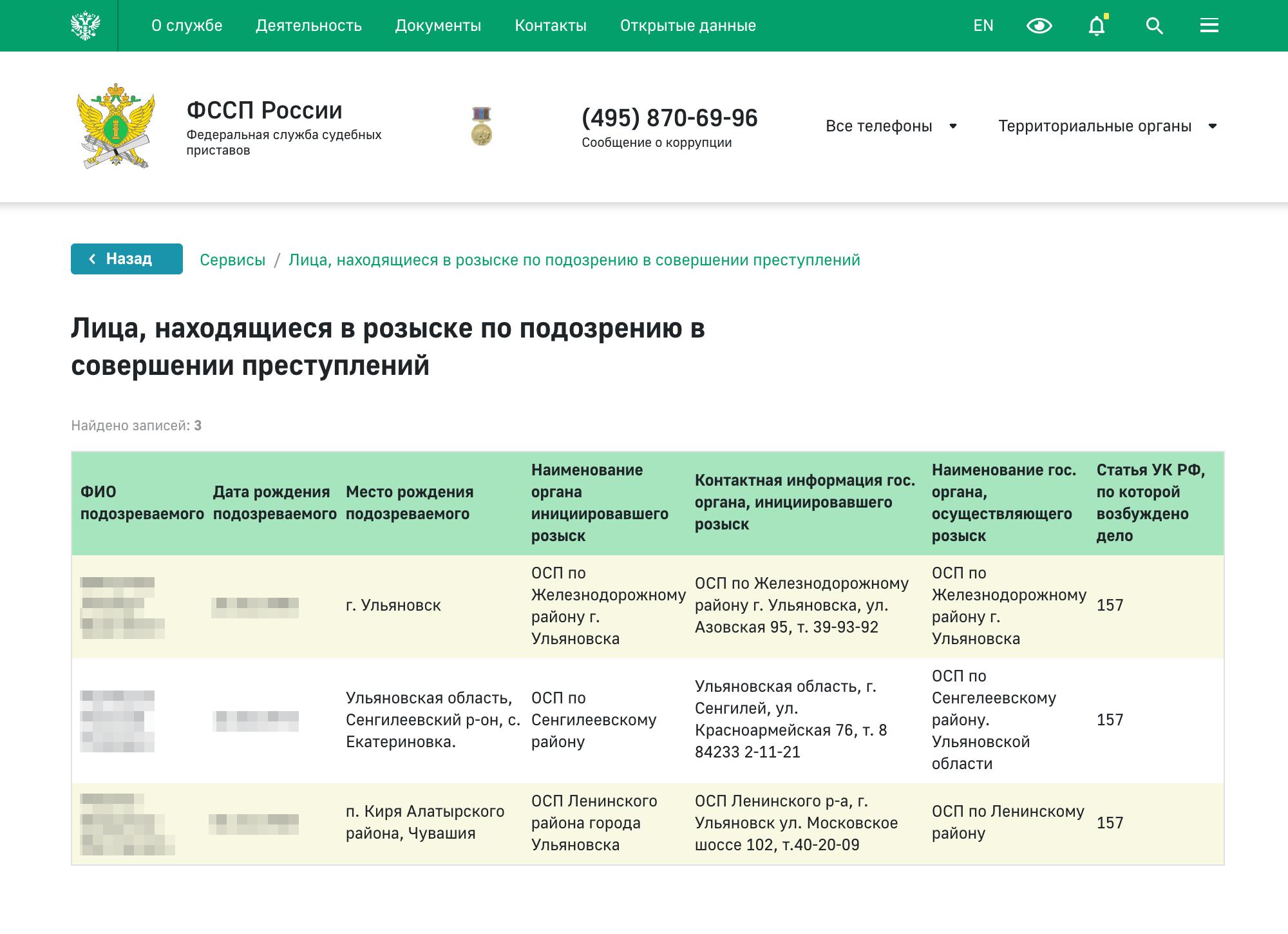 В Ульяновской области три злостных неплательщика, которых разыскивают уже в рамках уголовных дел по статье 157 УК РФ «Неуплата средств на содержание детей»