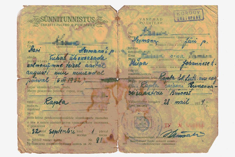 Это свидетельство о рождении моего дедушки — ценный документ. Я переживала, что к нему могут быть вопросы, потому что документ восстановленный. Но в итоге сомнений в его подлинности не возникло