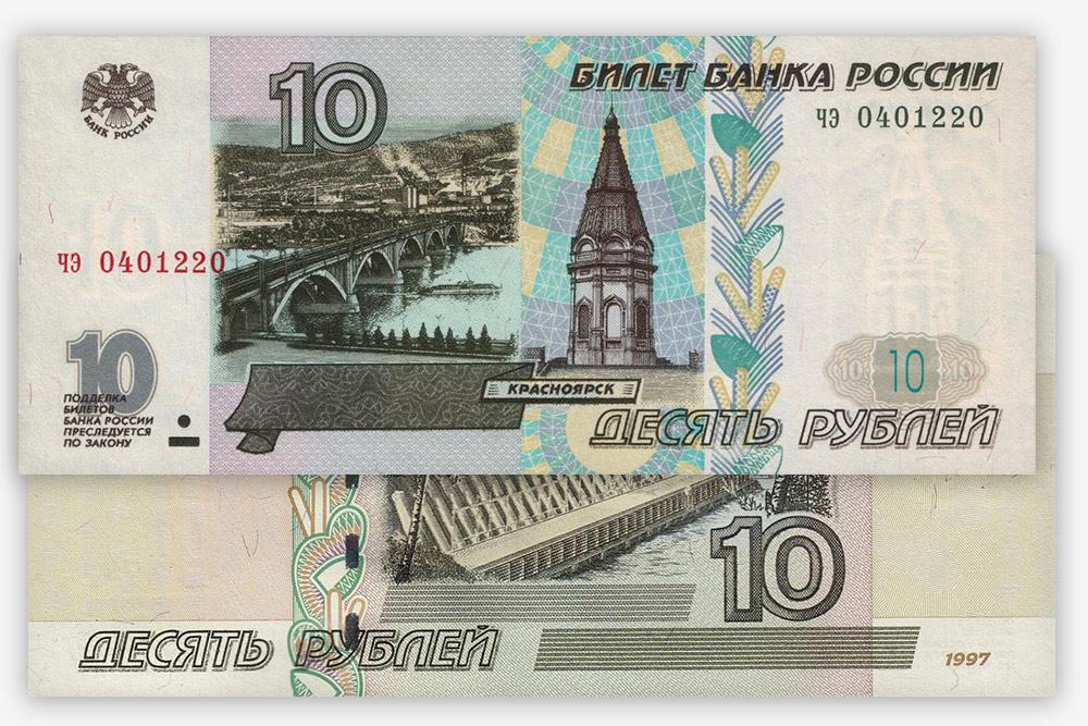 Десять рублей длякрасноярца на чужбине — как письмо из дома с фотографиями