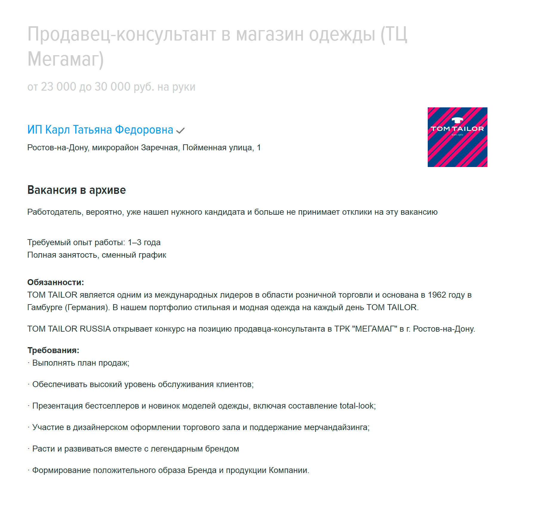 Продавцу в магазине одежды обещают платить 23 000<span class=ruble>Р</span>, а если выполнит план продаж, то 30 000<span class=ruble>Р</span>