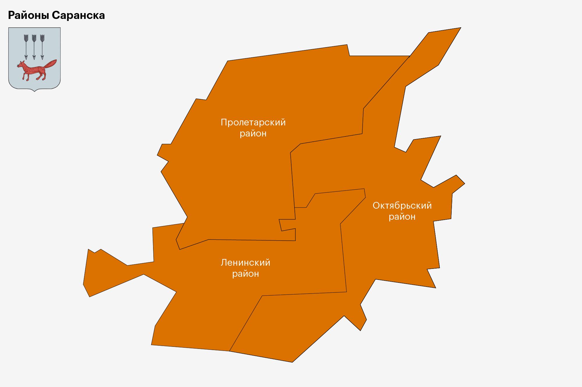 Районы Саранска