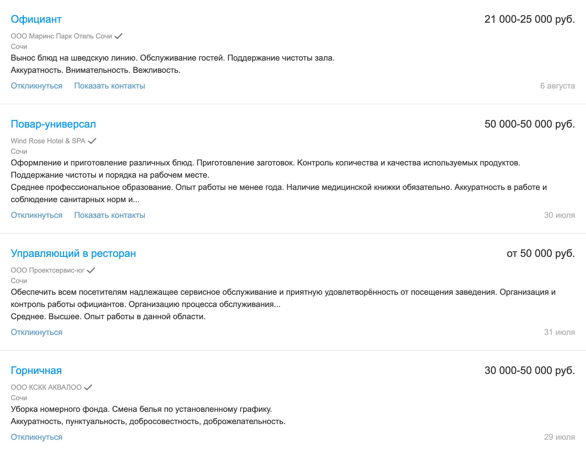 Типичные зарплаты в турбизнесе в 2019&nbsp;году — от 20 000<span class=ruble>Р</span> до 50 000<span class=ruble>Р</span>