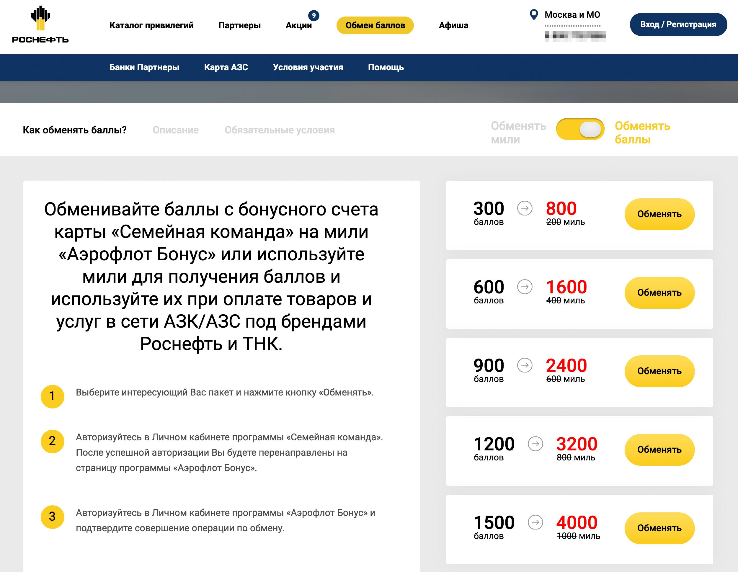 Бонусные баллы можно обменять на мили «Аэрофлот-бонус». 300баллов меняют на 800миль
