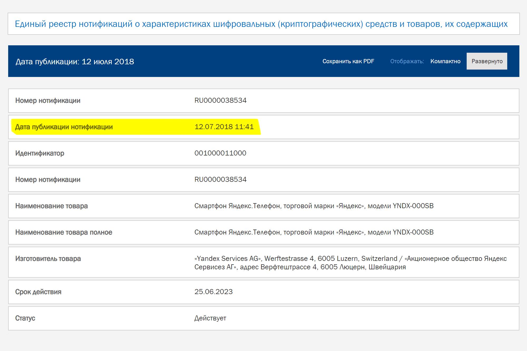 Смартфон Яндекс-телефон в реестре нотификаций с июля 2018 года. Значит, с этого момента аппарат можно свободно продавать и покупать в России