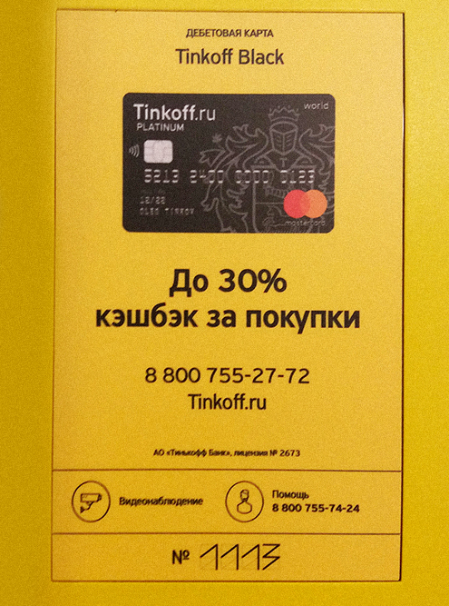 Номер контактного центра и номер устройства должны быть указаны на его корпусе