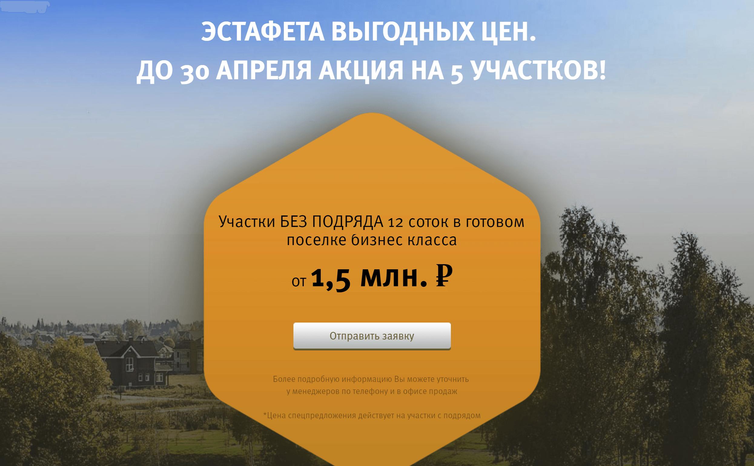 На сайте коттеджного поселка «Ла-Манш» указана минимальная цена не за сотку, а за участок целиком. Правда, какого он размера — непонятно. Источник: Коттеджный поселок «Ла-Манш»