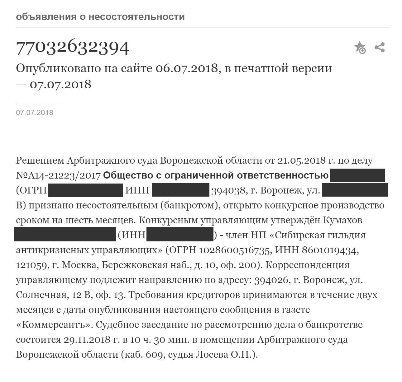 Объявление о банкротстве на сайте газеты «Коммерсантъ»