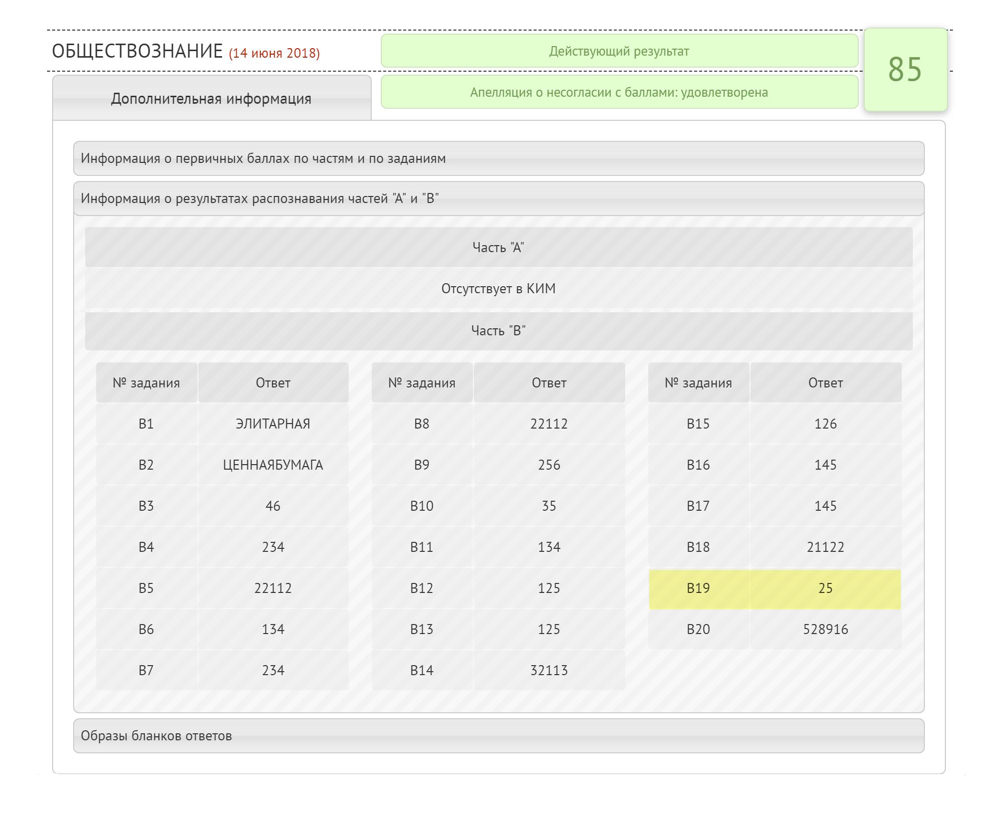 Чтобы проверить, как компьютер распознал ответы, бланк нужно сравнить с результатами распознавания, которые тоже опубликованы на сайте. В моем бланке ответ на 19-й вопрос — «25», но компьютер распознал его как «15». После апелляции результат распознавания исправили