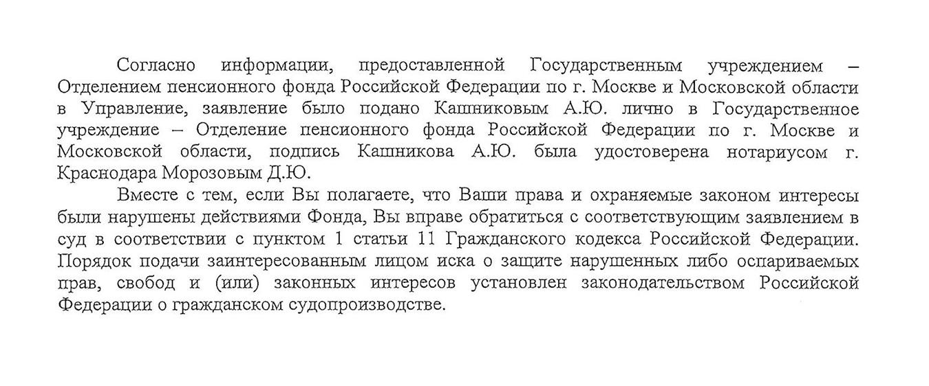 Фрагмент письма из Центробанка: оказывается, заявление я подавал в Москве, а подписи заверял в Краснодаре