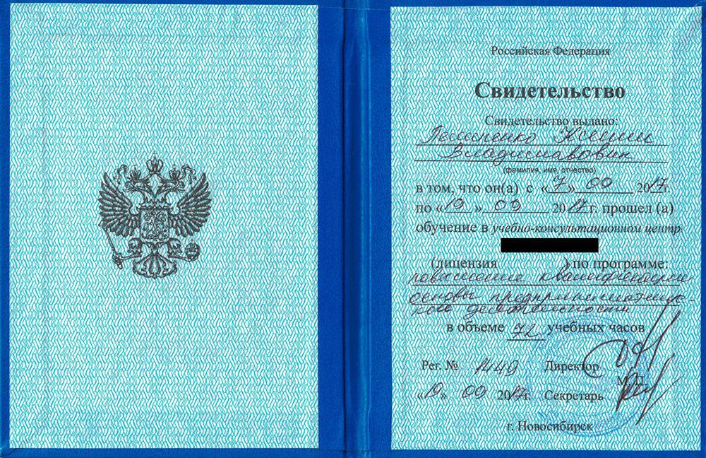 Мое свидетельство о прохождении курсов. Я не знаю, почему там написано Новосибирск