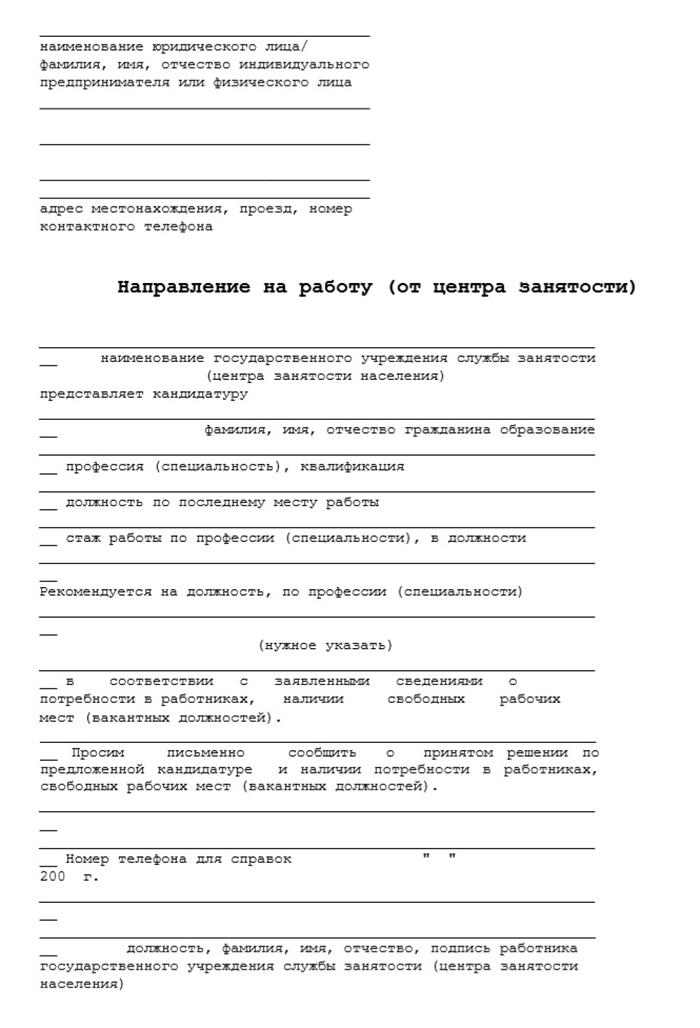 Образец направления на работу от ЦЗН