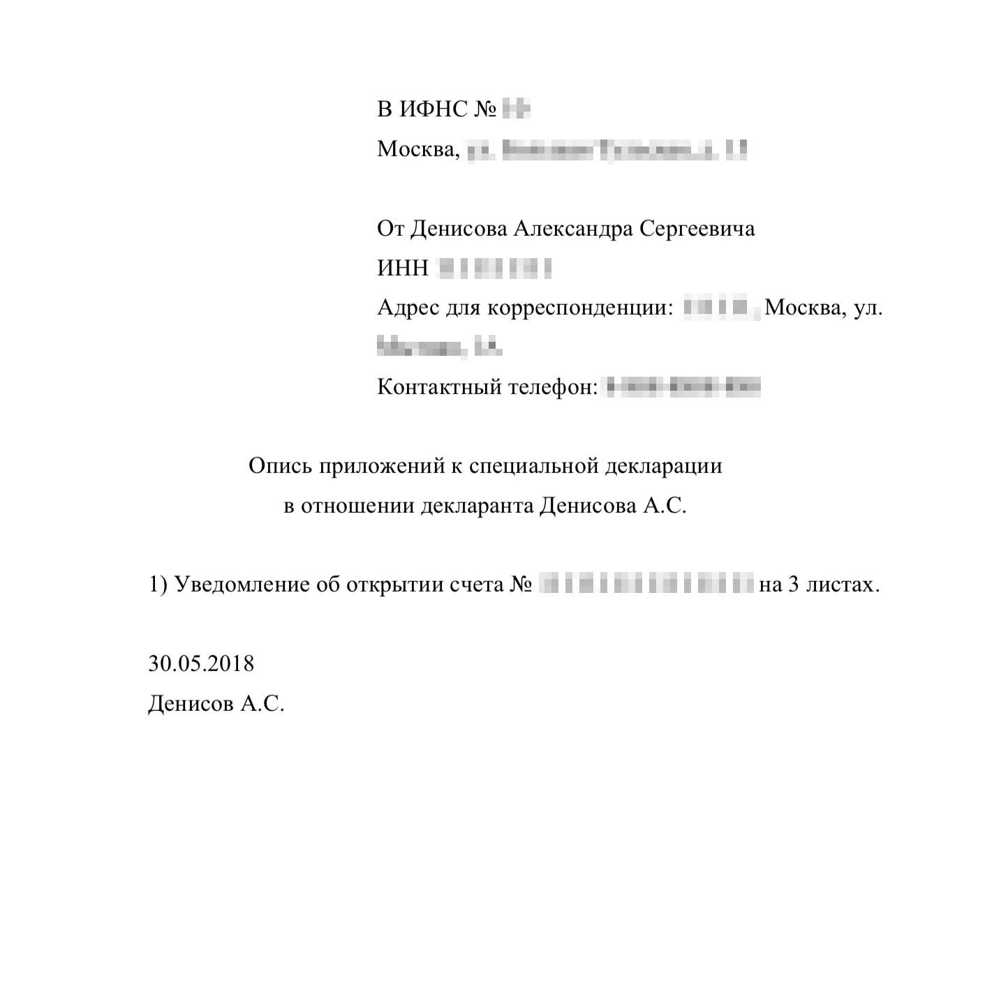 Если вместе с декларацией подавать подтверждающие документы, также нужна их опись, даже если она состоит из одного пункта. Ее составляют в произвольной форме — главное, чтобы там были реквизиты всех приложенных документов