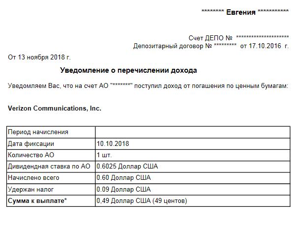 Декларация 3 ндфл код дохода дивиденды зарплата в 1с бухгалтерия 8.2