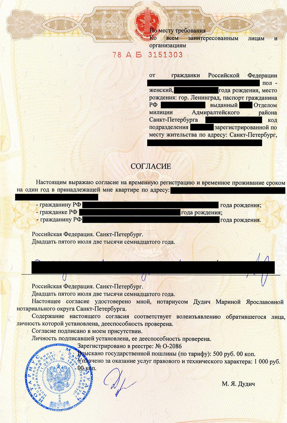 Согласие на временную регистрацию нанимателей