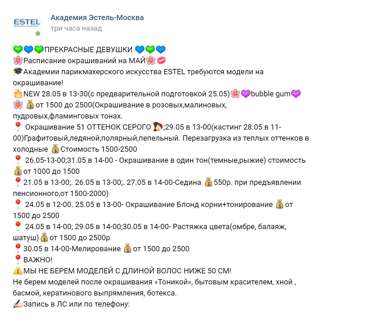 Объявление на странице школы «Эстель» во Вконтакте